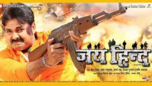 Jai hind #Bhojpuri movie   2020   #Pawan Singh