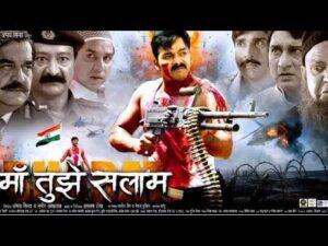 Maa Tujhe Salaam  Bhojpuri Film Pawan Singh Latest