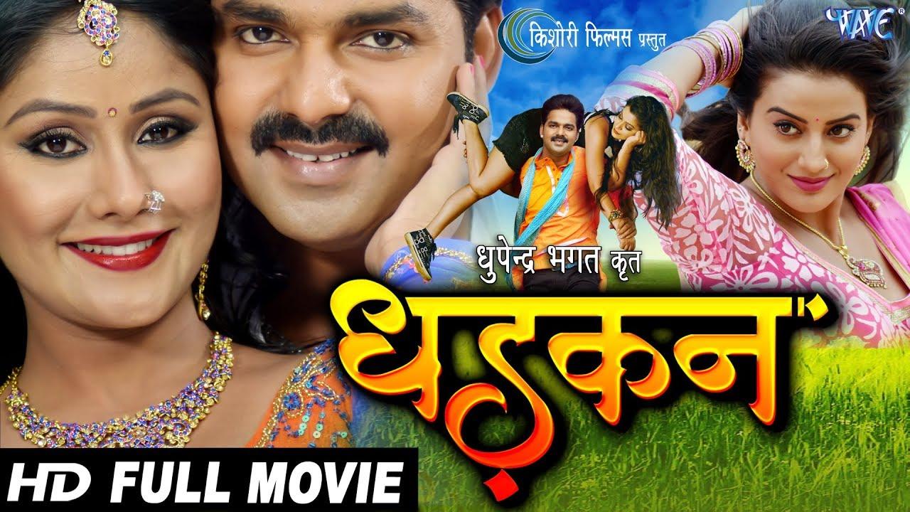 Dhadkan (2017 film) Pawan Singh New Bhojpuri Movie