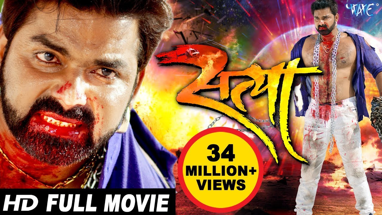 Satya (2017 film)|Bhojpuri film Pawan singh
