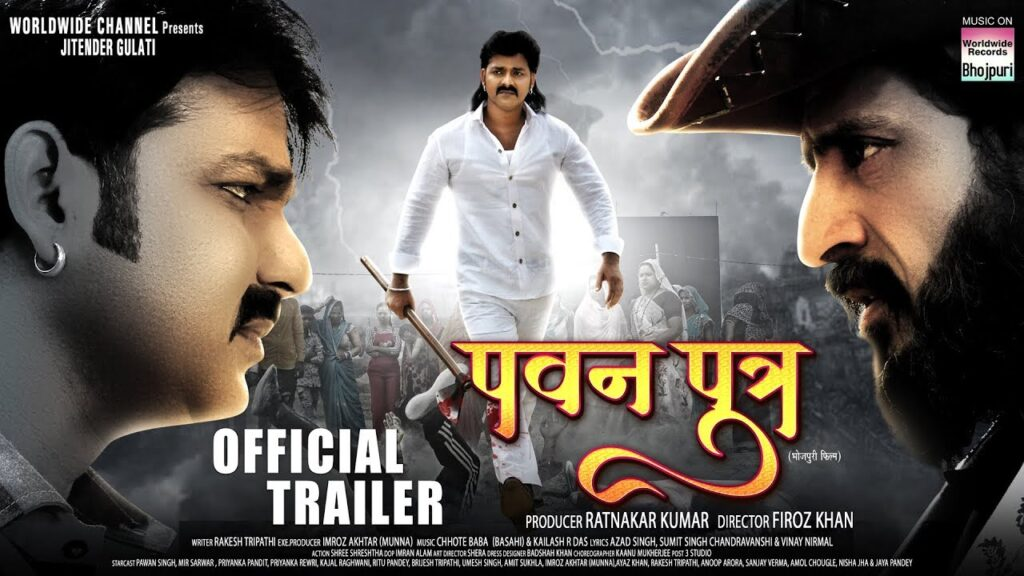 Pawan Putra 2020 Bhojpuri HD movie download