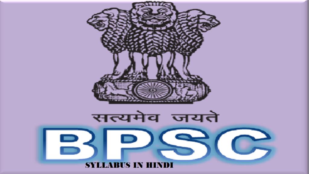 BPSC SYLLABUS IN HINDI